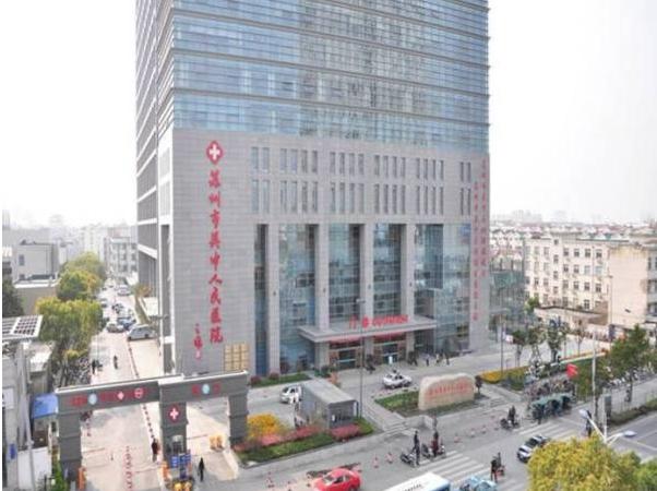 苏州吴中区人民医院